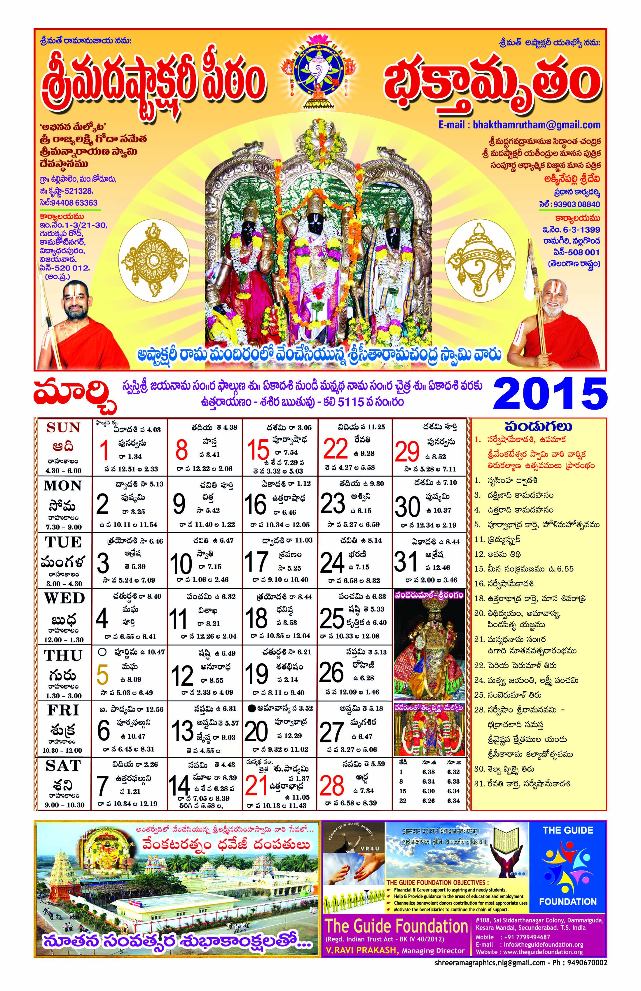 2015 Telugu Calendar With Pandugalu | Search Results | Calendar 2015 ...