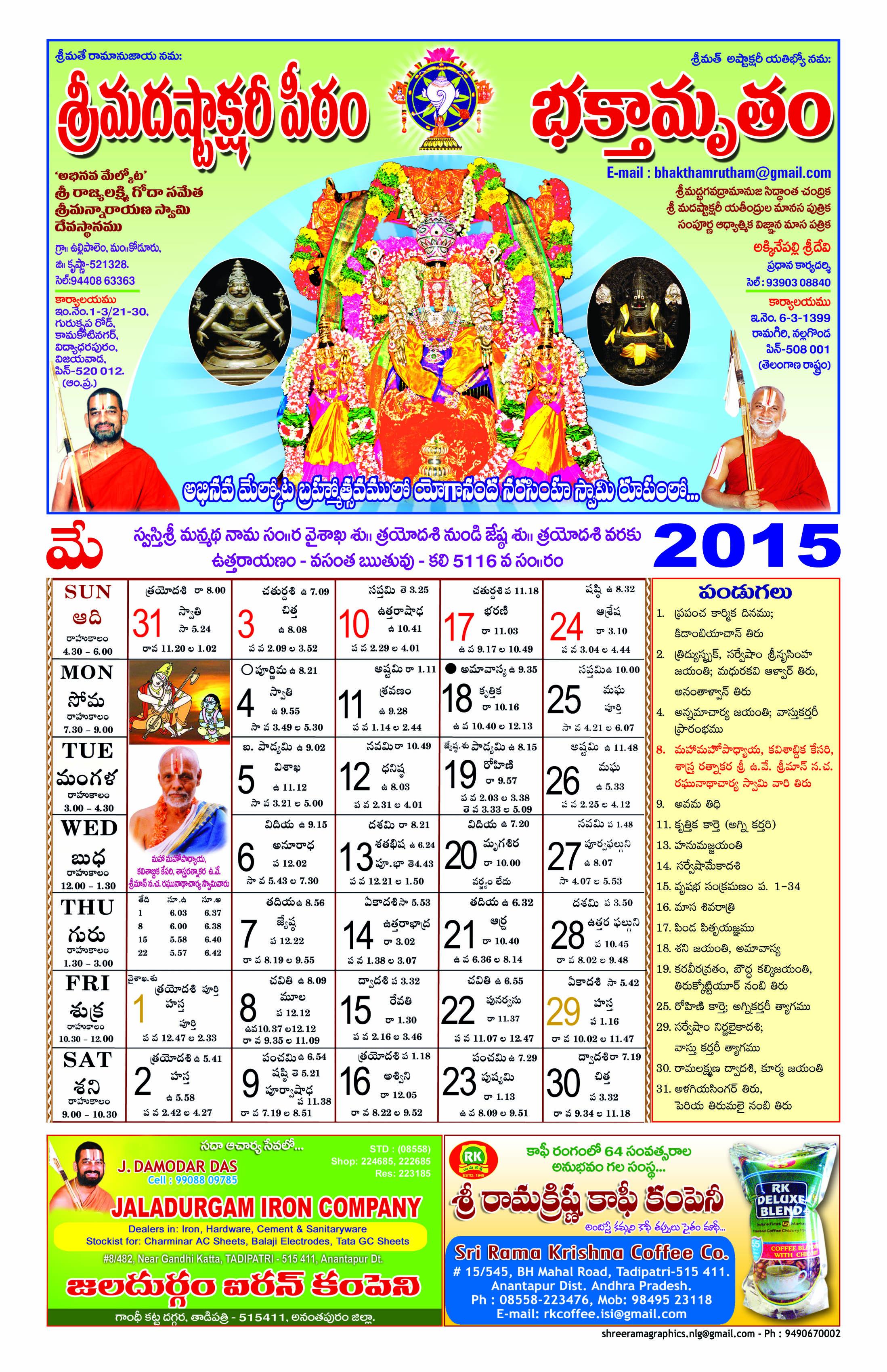 march 2015 telugu calendar - DriverLayer Search Engine