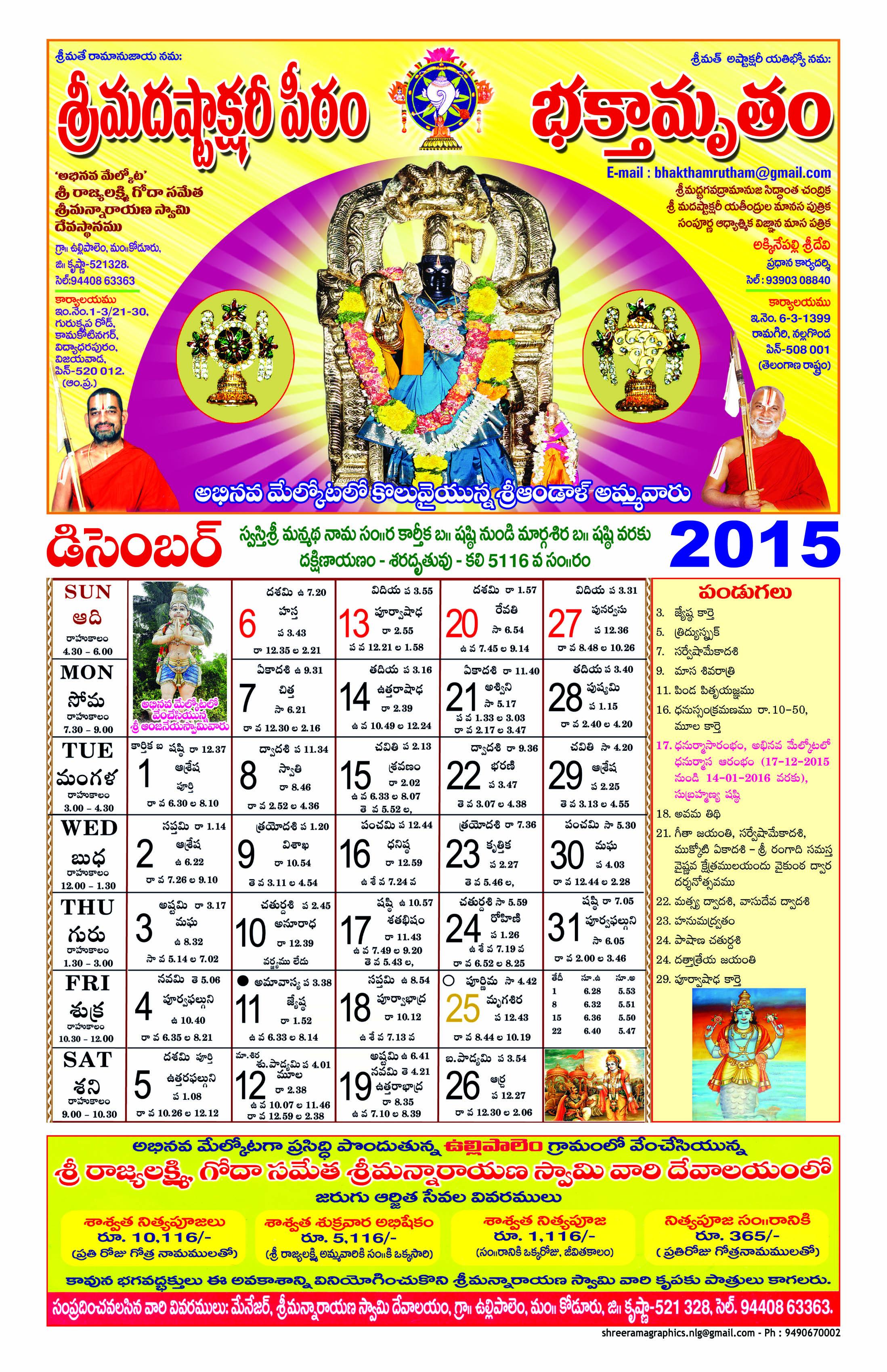 Andhra Pradesh | Telugu Calendars 2015 July – December
